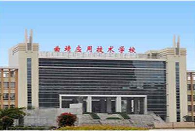 云南省曲靖应用技术学校