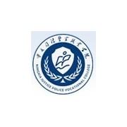 宁夏司法警官职业学院