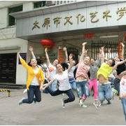 太原文化艺术学校