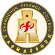 长春金融高等专科学校