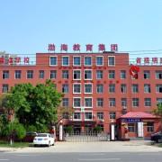 沧州渤海中等专业学校
