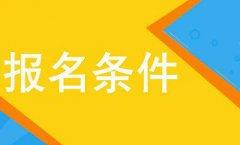 2019四川大学成人高考报名需要什么条件呢?