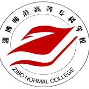 淄博师范高等专科学校