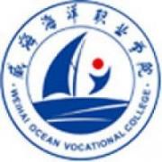 威海海洋职业学院