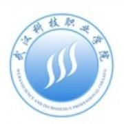 武汉科技职业学院
