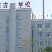 衡水东方计算机学校