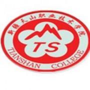 新疆天山职业技术学院