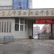 石家庄市第二职业中专学校