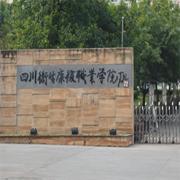 四川卫生康复职业学院成人教育「成考」