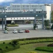 青岛工业技术学校