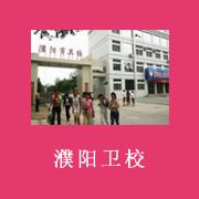 濮阳市w88优德官方网站