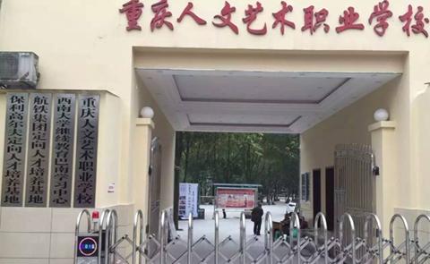重庆人文艺术职业学校