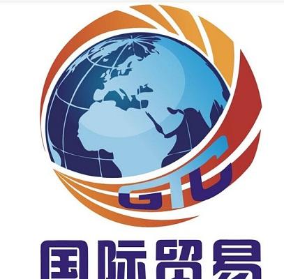 国际贸易专业