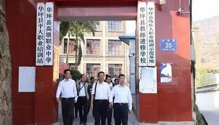 华坪县职业高级中学学校大门