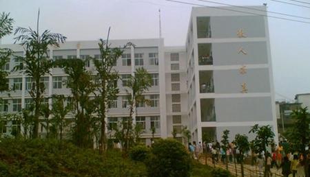 华坪县职业高级中学教学楼