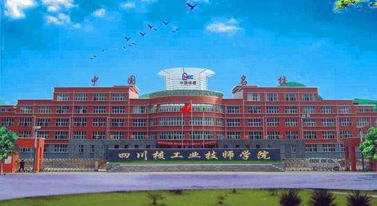四川核工业工程学校