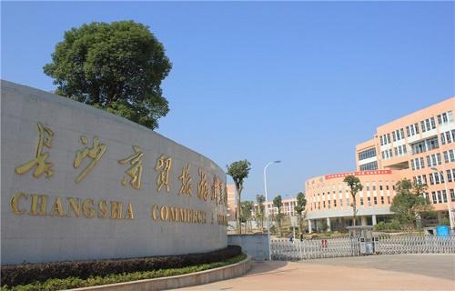 长沙商贸旅游职业技术学院中职部