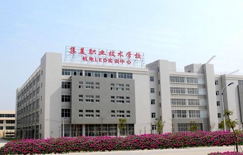 厦门市集美职业技术学校