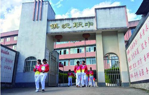 镇沅县职业高级中学