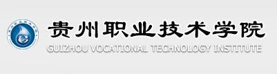 贵州职业技术学院分类考试成绩查询入口