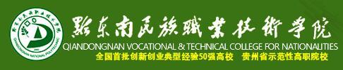 黔东南民族职业技术学院分类考试成绩查询入口