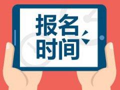2019四川大学成人高考怎么报名呢?